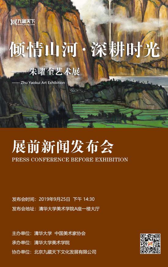 朱曜奎国家博物馆艺术展新闻发布会圆满成功