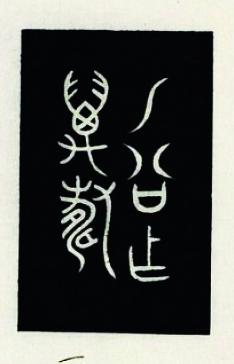"""拍品鉴赏:明·清宫旧藏""""铜错金银饕餮纹乙公尊"""""""