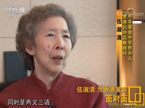 商界奇女子伍淑清:为了香港的未来 必须发声