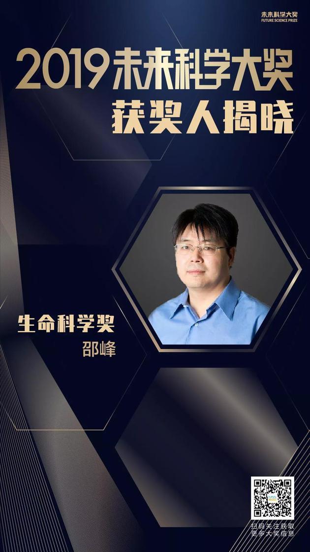 2019未来科学大奖公布:邵峰获生命科学奖