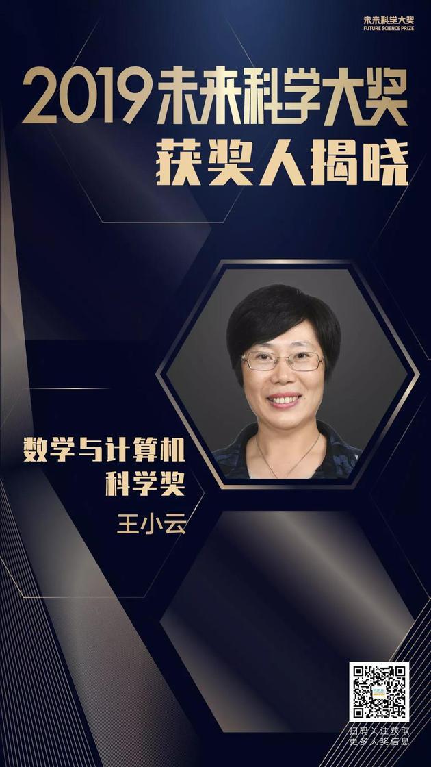 2019未来科学大奖公布:王小云获数学与计算机科学奖