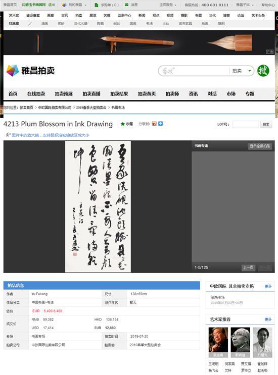 俞富康书法作品《墨梅》以9.9万元拍卖成交