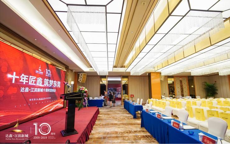 达鑫·江滨新城十周年发布会圆满落幕,鑫动十年群星演唱会将开启
