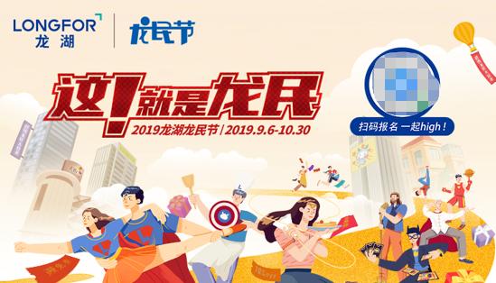 「这!就是龙民」 广佛龙民节专享福利季正式开启!