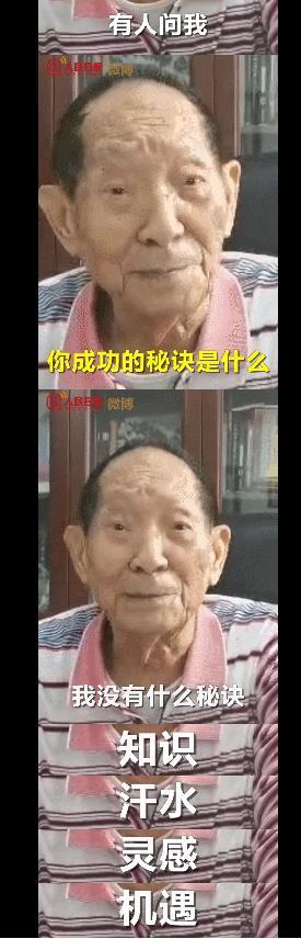 袁隆平回信勉励青年:知识、汗水、灵感机遇(视频)