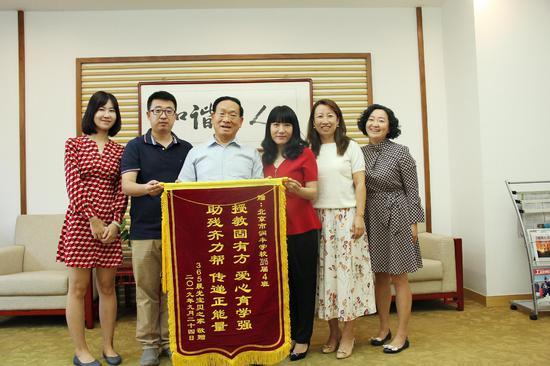 北京市润丰学校获赠365爱心锦旗