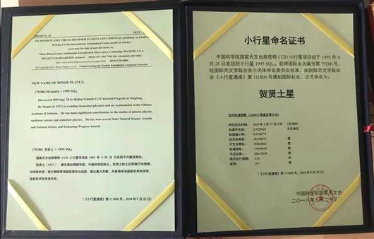 贺贤土院士荣获世界聚变能源领域最高奖