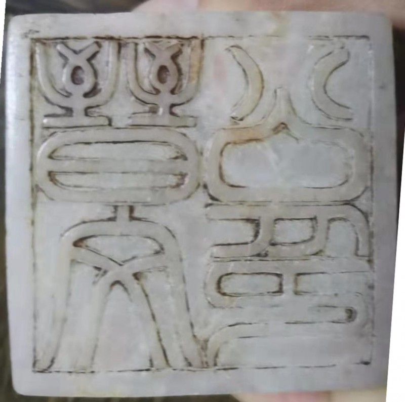 我一不留神收藏到了中国最古老玉质印玺