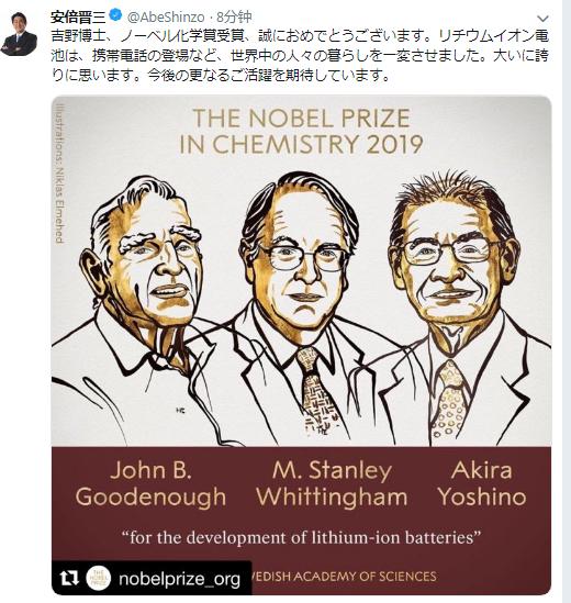 安倍发推特祝贺吉野彰获诺贝尔化学奖