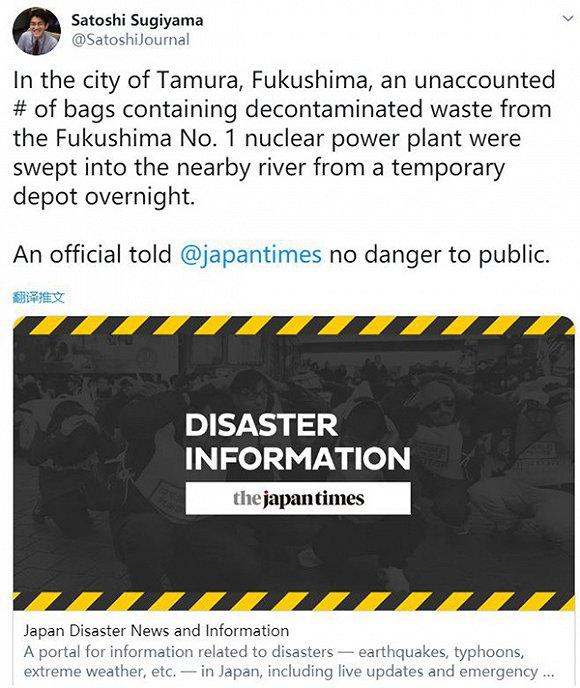 """""""海贝思""""致21死 福岛核电站除污废料袋被冲入河"""