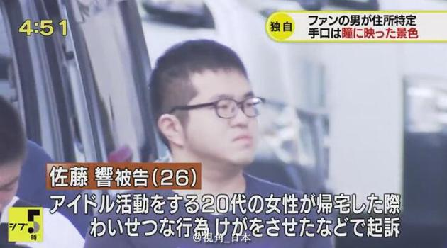 日本女星遭粉丝咸猪手 嫌犯利用瞳孔倒影锁定住处