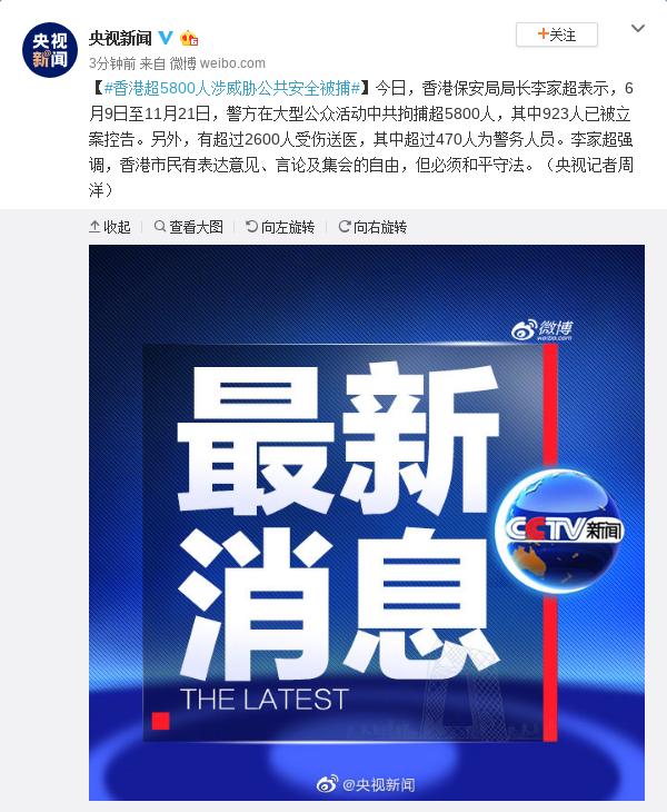 香港超5800人涉威胁公共安全被捕