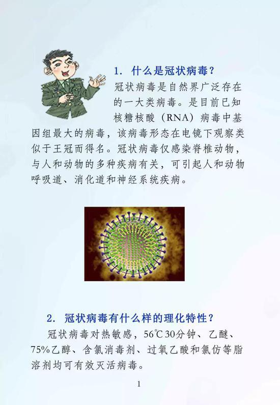 请扩散!解放军专业疾控部门推出《新型肺炎防治手册》(附全文)