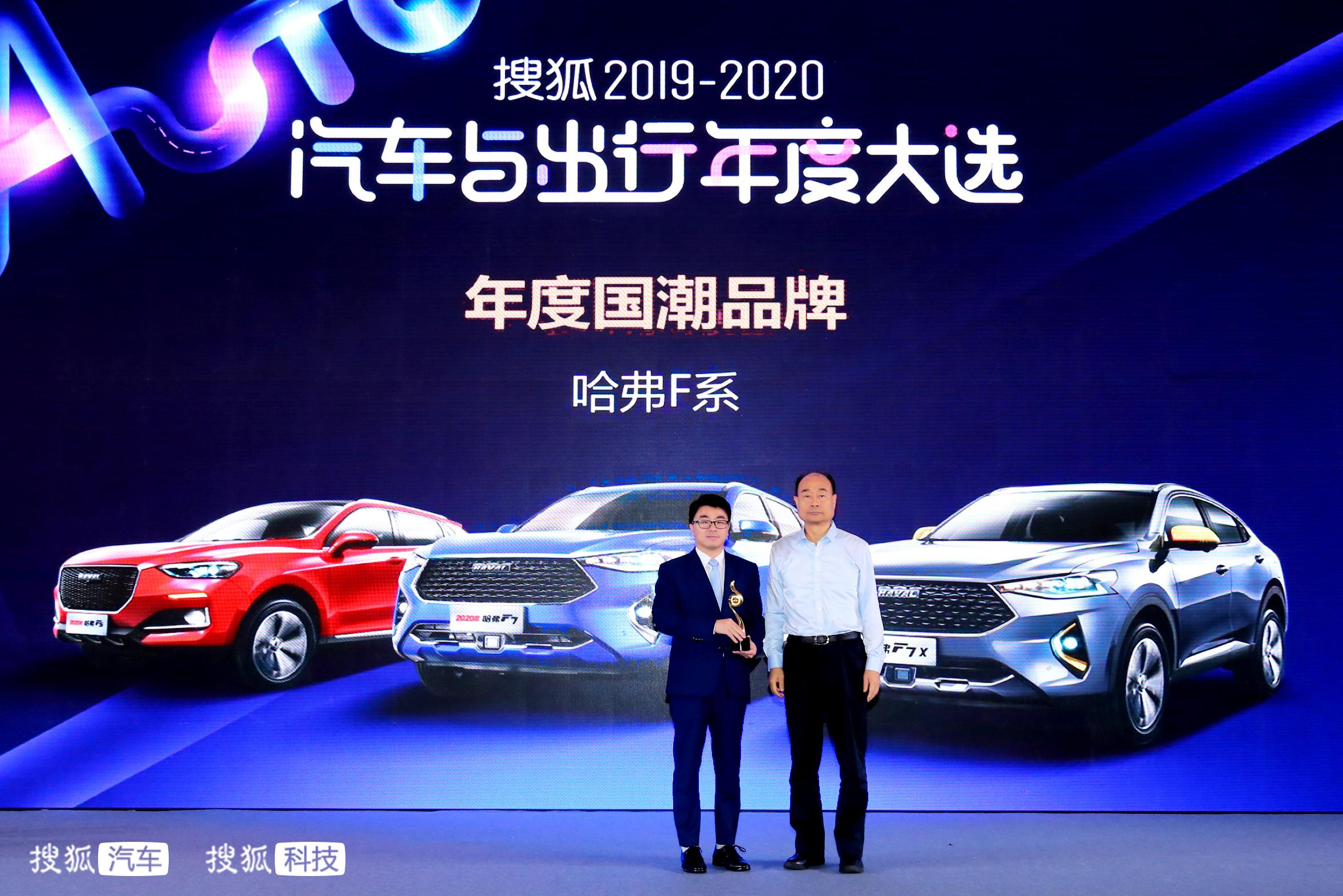 搜狐2019-2020汽车与出行年度大选--年度国潮品牌奖