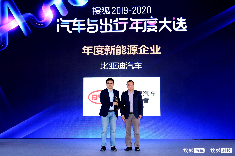 搜狐2019-2020汽车与出行年度大选--年度新能源企业奖