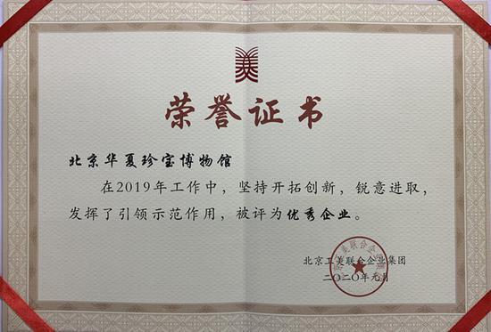 华夏珍宝博物馆荣获工美行业优秀企业称号