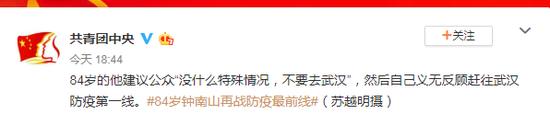 84岁的他建议公众不要去武汉 自己却赶往第一线
