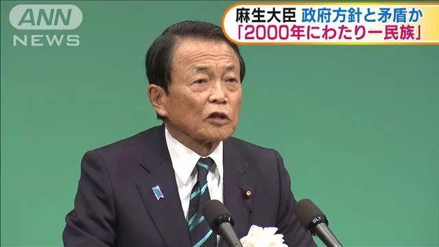 """日单一民族延续两千年?日官员失言引""""消失的民族"""""""