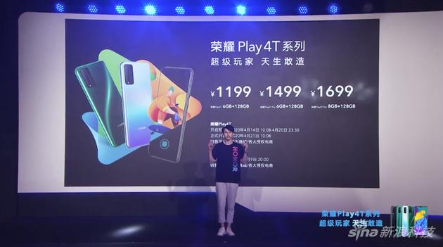 荣耀发布Play4T系列手机:最后一款4G产品 1199元起