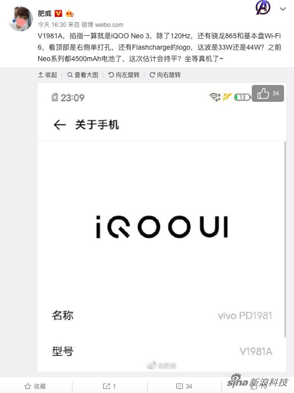 iQOO Neo3参数继续曝光:右打孔屏 还有Wi-Fi 6